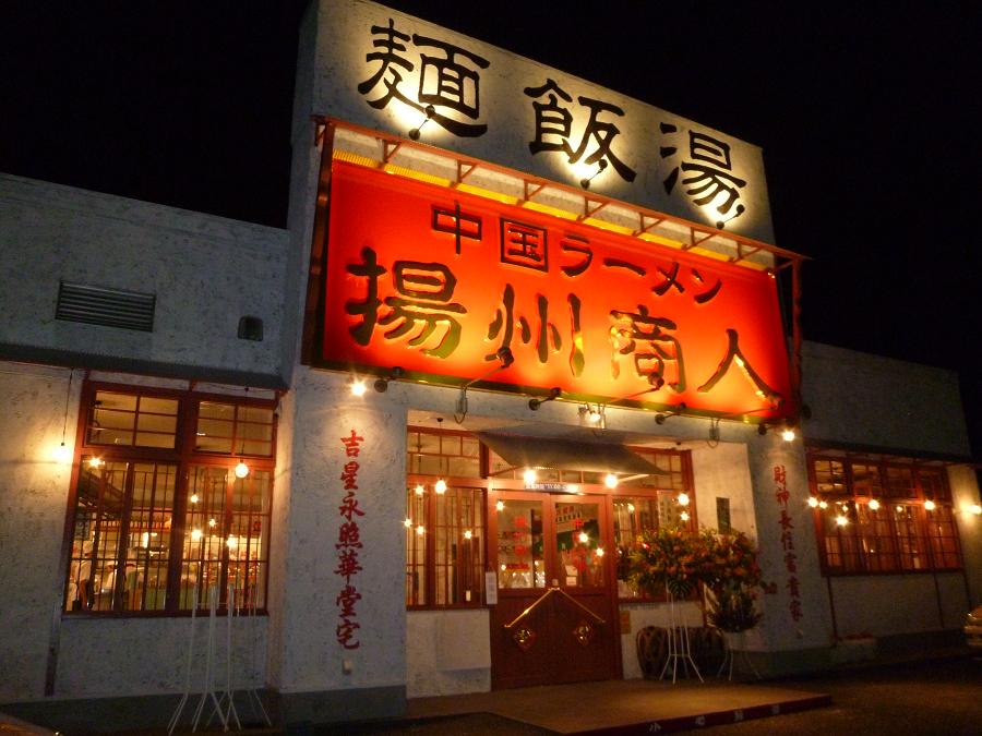 松戸.png