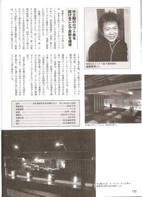 成功する企業開業読本02