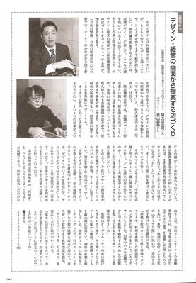 成功する企業開業読本01