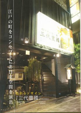VENTURE 2006年3月号01