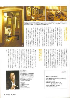 VENTURE 2006年6月号02