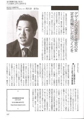 繁盛飲食店をつくる 独立開業BOOK vol.201