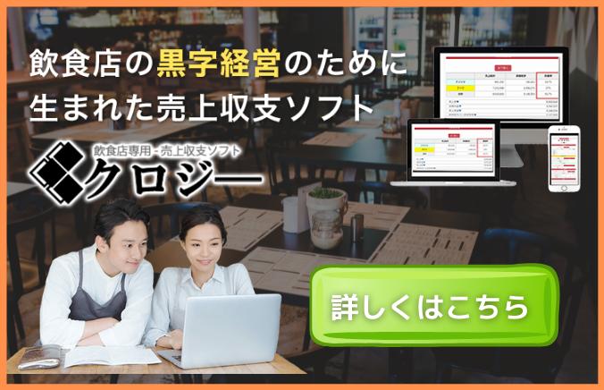 飲食店の黒字経営のために生まれた売上収支ソフト クロジー 詳しくはこちら